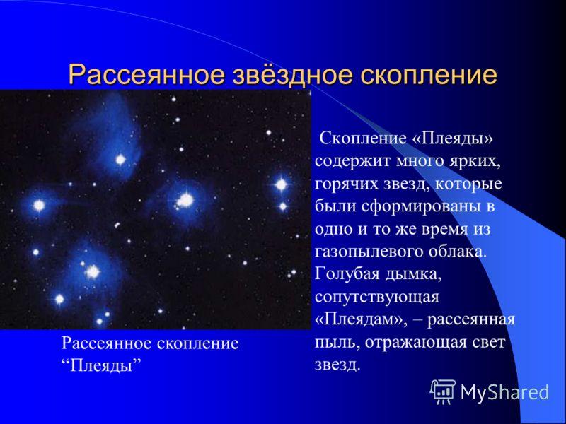 Рассеянное звёздное скопление Рассеянные звездные скопления встречаются вблизи галактической плоскости. Рассеянное скопление М50 в созвездие Единорога.