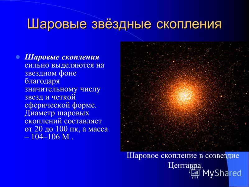 Рассеянное звёздное скопление Скопление «Плеяды» содержит много ярких, горячих звезд, которые были сформированы в одно и то же время из газопылевого облака. Голубая дымка, сопутствующая «Плеядам», – рассеянная пыль, отражающая свет звезд. Рассеянное