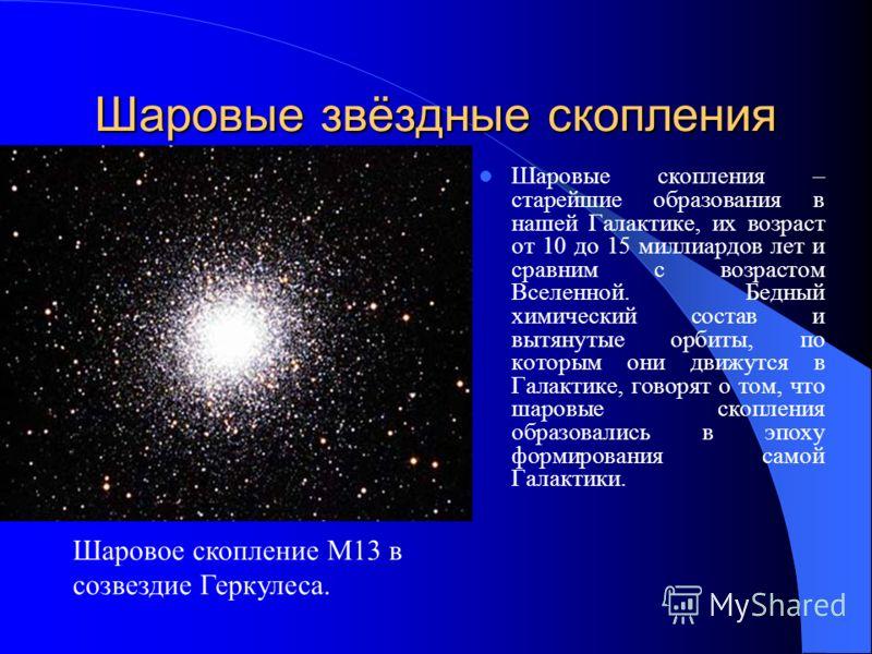 Шаровые звёздные скопления Шаровые скопления сильно выделяются на звездном фоне благодаря значительному числу звезд и четкой сферической форме. Диаметр шаровых скоплений составляет от 20 до 100 пк, а масса – 104–106 М. Шаровое скопление в созвездие Ц