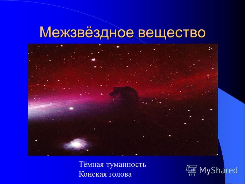 Межзвёздное вещество Пространство между звёздами заполнено разрежённым веществом излучением и магнитным полем. Если концентрация этих веществ становится большой, то мы можем видеть различного вида туманности Газопылевые облака туманности М16 Орёл в с