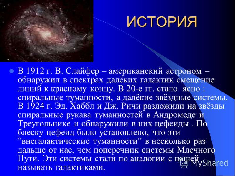 Галактики Рисунок 8.1.1.4. Сверхскопление галактик в созвездии Геркулеса. Рисунок 8.1.1.4. Сверхскопление галактик в созвездии Геркулеса.