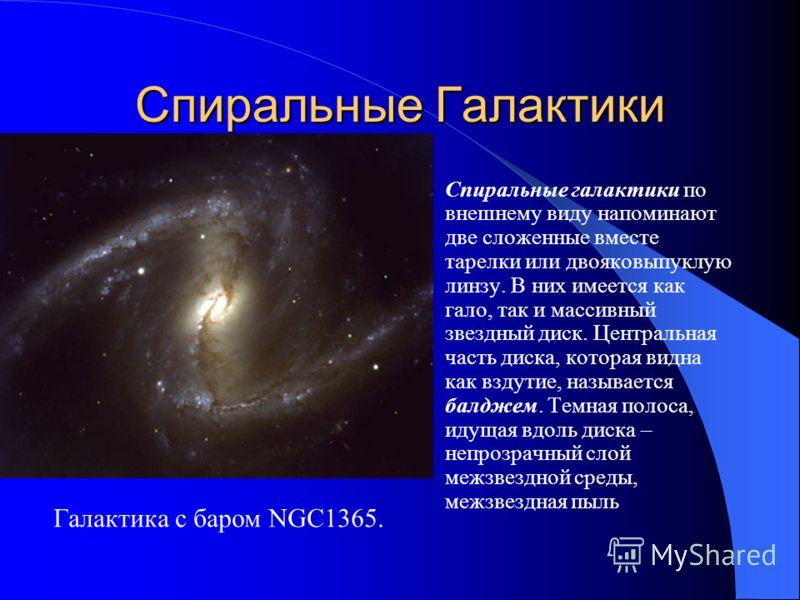 Линзовидные Галактики Линзовидные галактики – это промежуточный тип между спиральными и эллиптическими. У них есть гало и диск, но нет спиральных рукавов. Такие галактики обозначаются S0. Линзовидная галактика NGC5078.