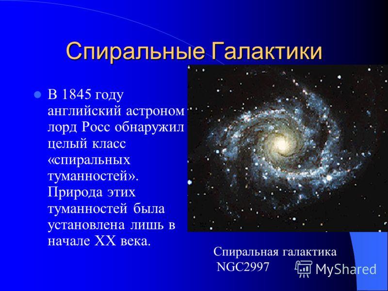 Спиральные Галактики Спиральные галактики по внешнему виду напоминают две сложенные вместе тарелки или двояковыпуклую линзу. В них имеется как гало, так и массивный звездный диск. Центральная часть диска, которая видна как вздутие, называется балджем