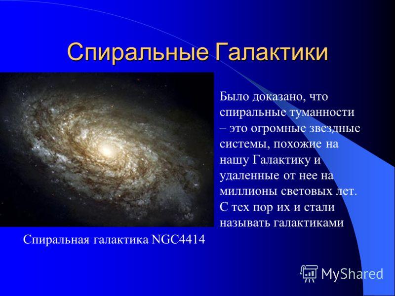 Спиральные Галактики В 1845 году английский астроном лорд Росс обнаружил целый класс «спиральных туманностей». Природа этих туманностей была установлена лишь в начале XX века. Спиральная галактика NGC2997