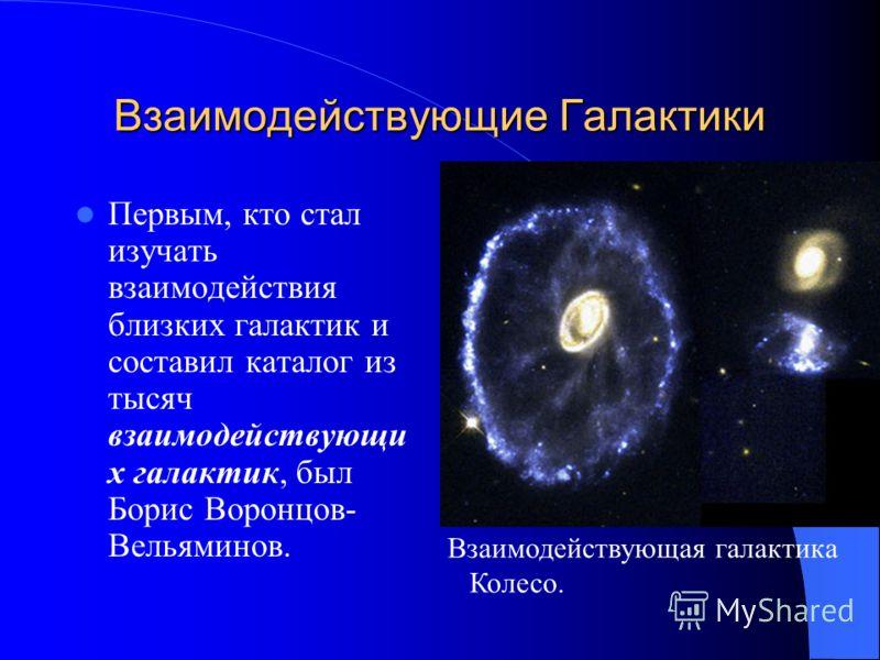 Неправильные Галактики Около половины вещества в них – межзвездный газ. Подобные галактики называются неправильными.