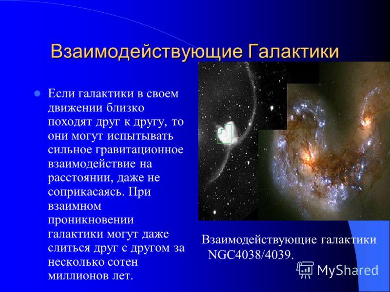 Взаимодействующие Галактики Квинтет Стефана – пять близко расположенных взаимодействующих галактик. Согласно последним исследованиям можно предположить, что сближение играет большую роль в жизненном цикле.