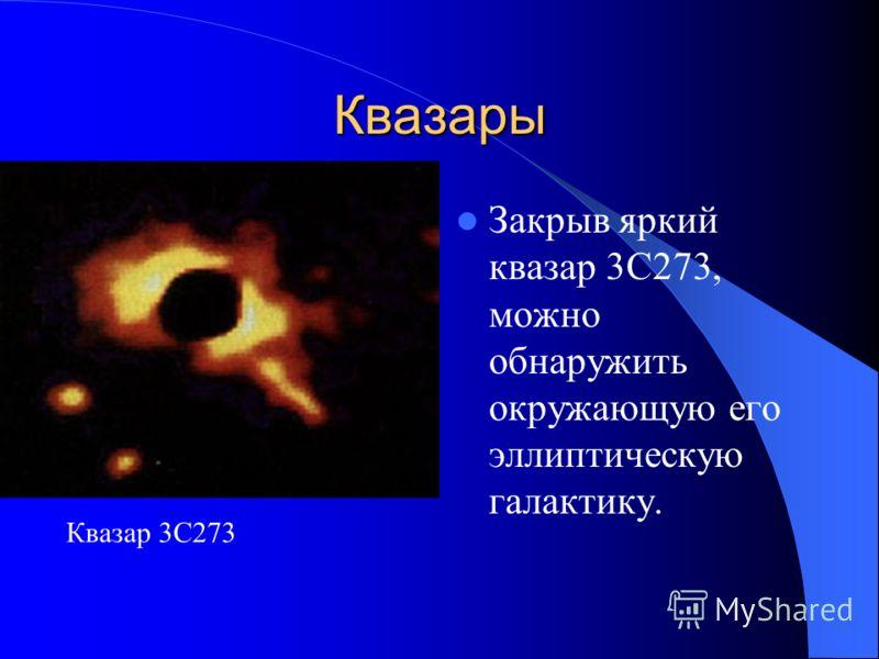 Квазары В 1960 году ученые обратили внимание на звездообразные объекты, источники мощного радиоизлучения. После анализа спектров этих источников установили, что они находятся на расстоянии более миллиарда световых лет. Подобные объекты были названы к