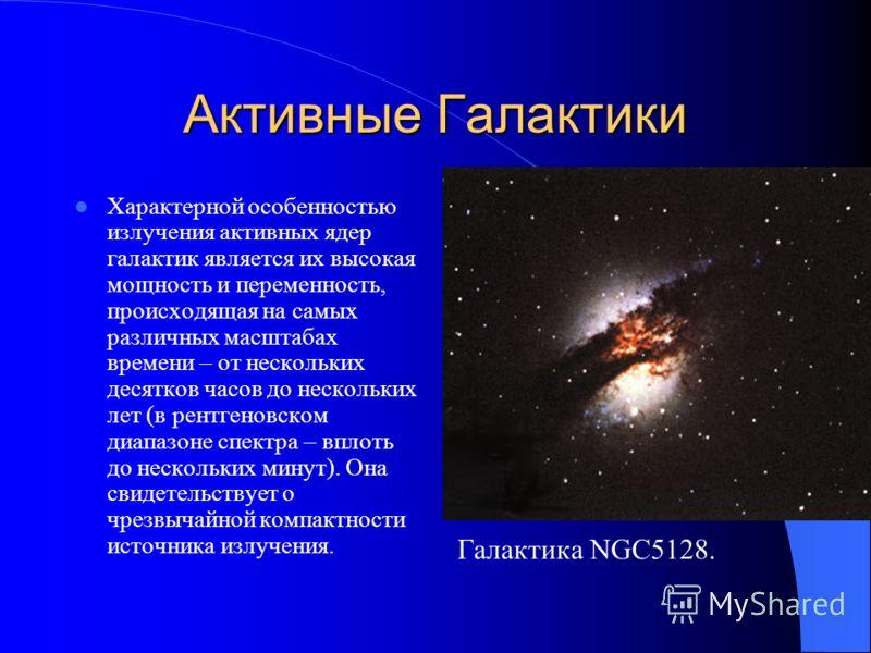 Квазары Закрыв яркий квазар 3C273, можно обнаружить окружающую его эллиптическую галактику. Квазар 3С273
