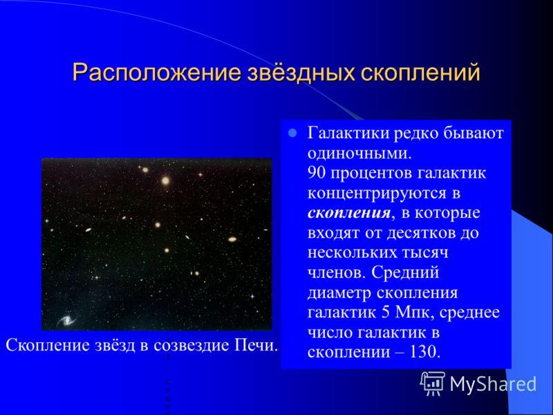 Активные Галактики Активные галактики можно обнаружить по переменности их блеска. Кстати, целый ряд переменных внегалактических объектов был открыт астрономами и занесен в соответствующие каталоги переменных звезд, и только после получения данных о р