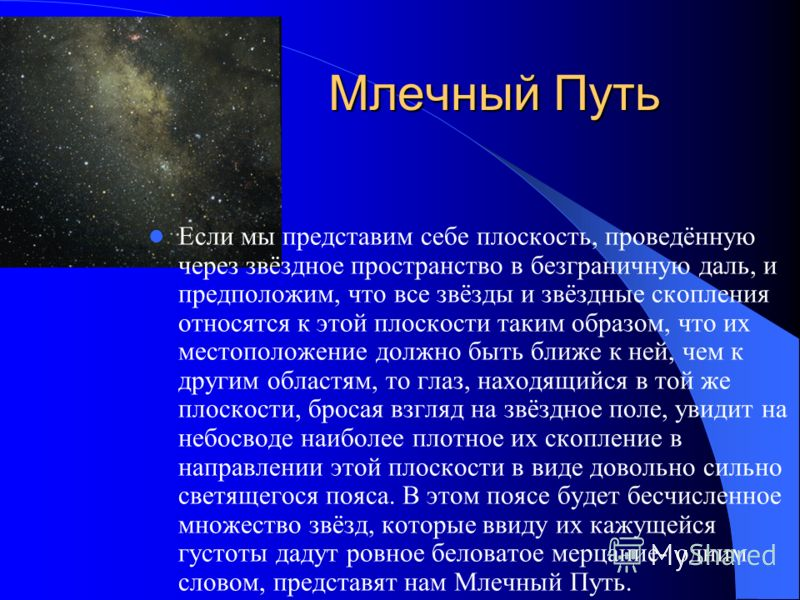 МЛЕЧНЫЙ ПУТЬ – Южная часть В начале ХХ века стало очевидным, что почти всё видимое вещество во Вселенной сосредоточено в гигантских звёздно- газовых островах с характерным размером от нескольких кпк до нескольких кпк.