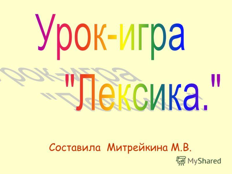 Составила Митрейкина М.В.