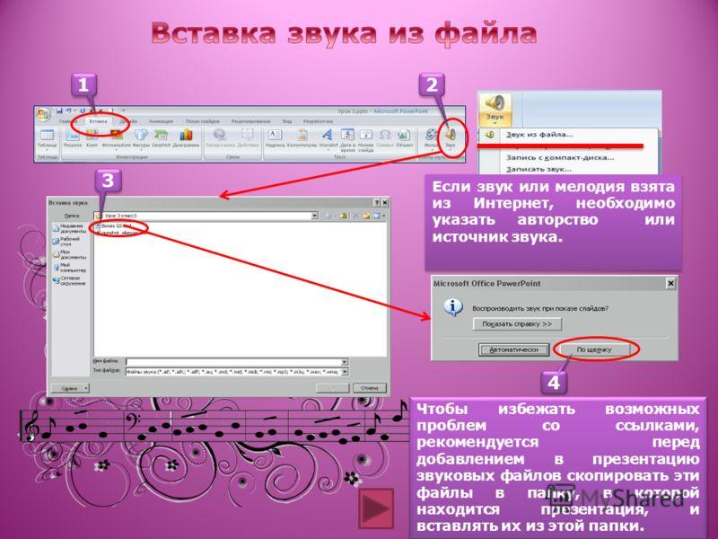 100% гарантии, что звук в формате *.mp3, *.wma, *.mid или ещё в каком другом, будет воспроизведен на другом компьютере нет. Помимо подкрепляющих действие звуковых эффектов, звук можно вставить и независимо, например, для звукового фона из файла.
