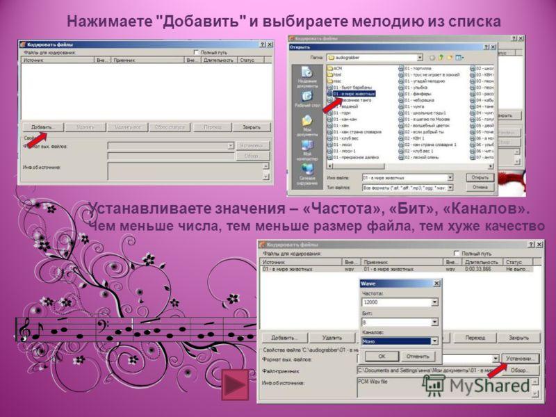 Перекодировать звук в формате mp3 в формат wav можно с помощью NERO (версия 6 и выше). Пуск - Nero StartSmart (открываете программу). Наводите курсор, выбираете Кодировать аудио в файлы.