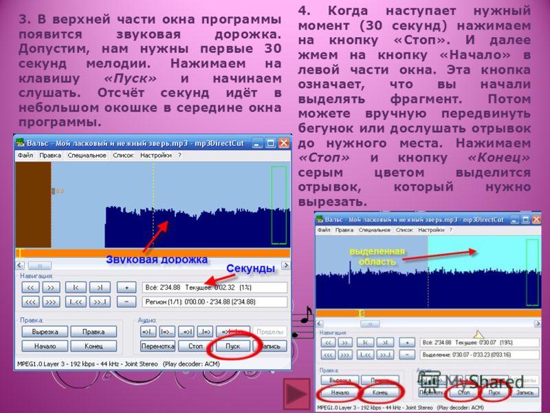 1. Запустите программу 2. С помощью меню «Файл» - «Открыть» выберите нужный файл mp3 формата на Вашем компьютере.