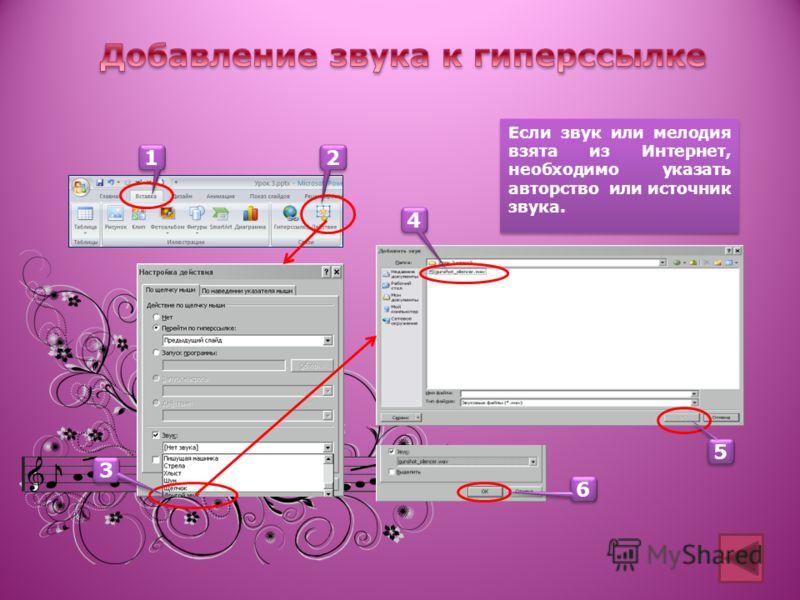 1 1 2 2 3 3 4 4 Название эффекта Звук «Щелчок» стандартный в PowerPoint 2007. Авторство или источник звука указывать не нужно.