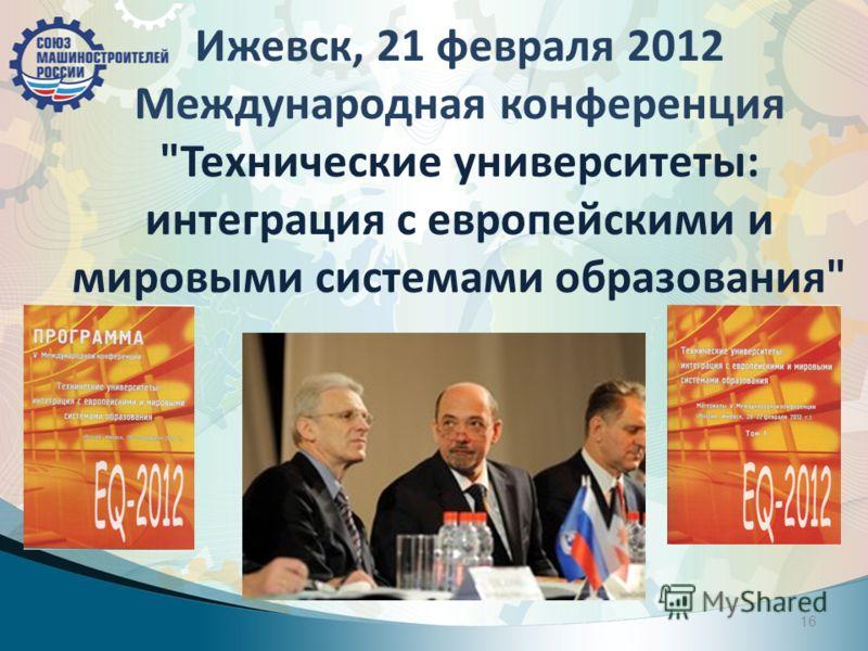 Ижевск, 21 февраля 2012 Международная конференция Технические университеты: интеграция с европейскими и мировыми системами образования 16