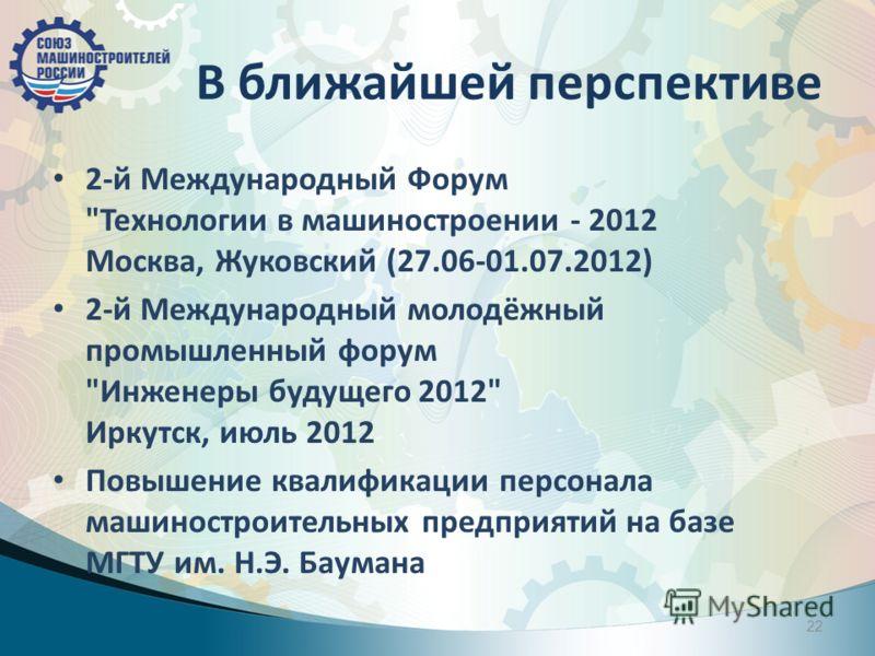В ближайшей перспективе 2-й Международный Форум