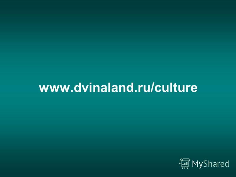 www.dvinaland.ru/culture