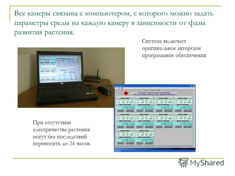 Все камеры связаны с компьютером, с которого можно задать параметры среды на каждую камеру в зависимости от фазы развития растения. При отсутствии электричества растения могут без последствий переносить до 24 часов. Система включает оригинальное авто