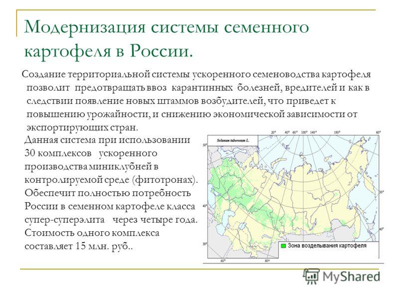 Модернизация системы семенного картофеля в России. Создание территориальной системы ускоренного семеноводства картофеля позволит предотвращать ввоз карантинных болезней, вредителей и как в следствии появление новых штаммов возбудителей, что приведет