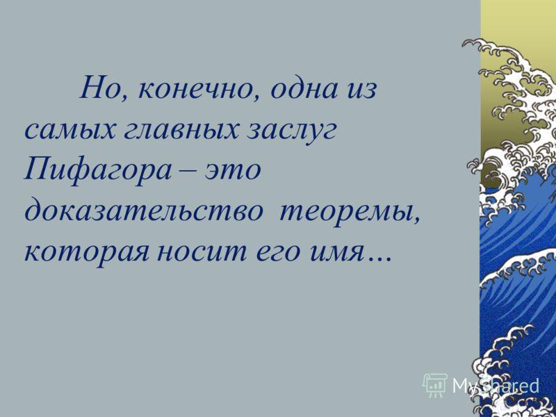 1. Мысль превыше всего между людьми на земле. 2. Не садись на хлебную меру (т. е. не живи праздно). 3. Уходя, не оглядывайся (т. е. перед смертью не цепляйся за жизнь). 4. По торной дороге не ходи (т. е. следуй не мнениям толпы, а мнениям немногих по