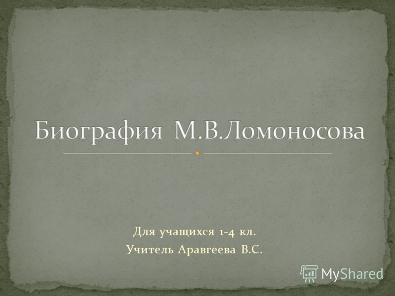 Для учащихся 1-4 кл. Учитель Аравгеева В.С.