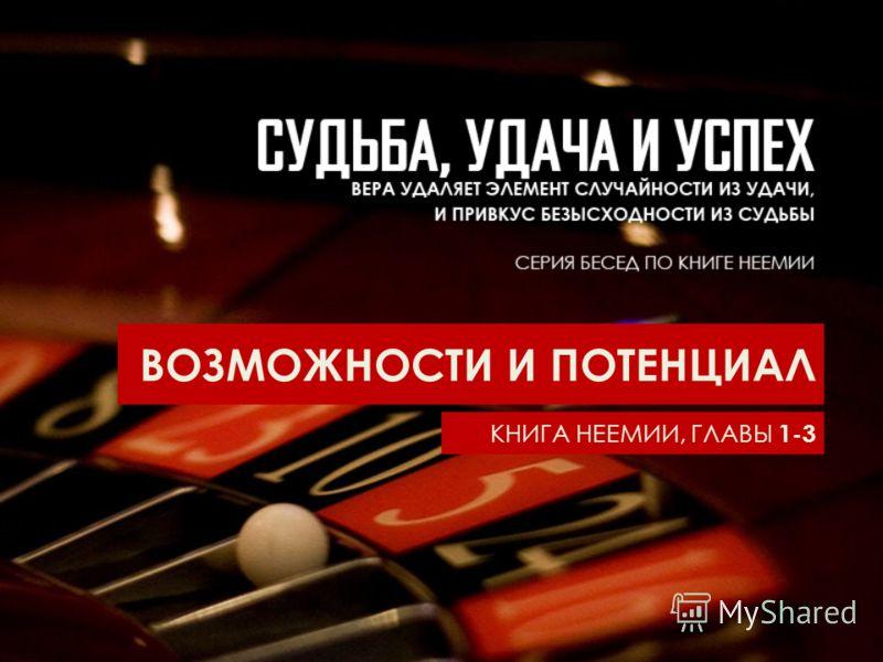 ВОЗМОЖНОСТИ И ПОТЕНЦИАЛ КНИГА НЕЕМИИ, ГЛАВЫ 1-3