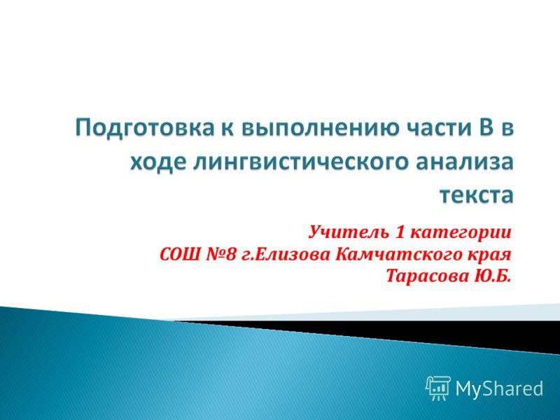 Учитель 1 категории СОШ 8 г.Елизова Камчатского края Тарасова Ю.Б.