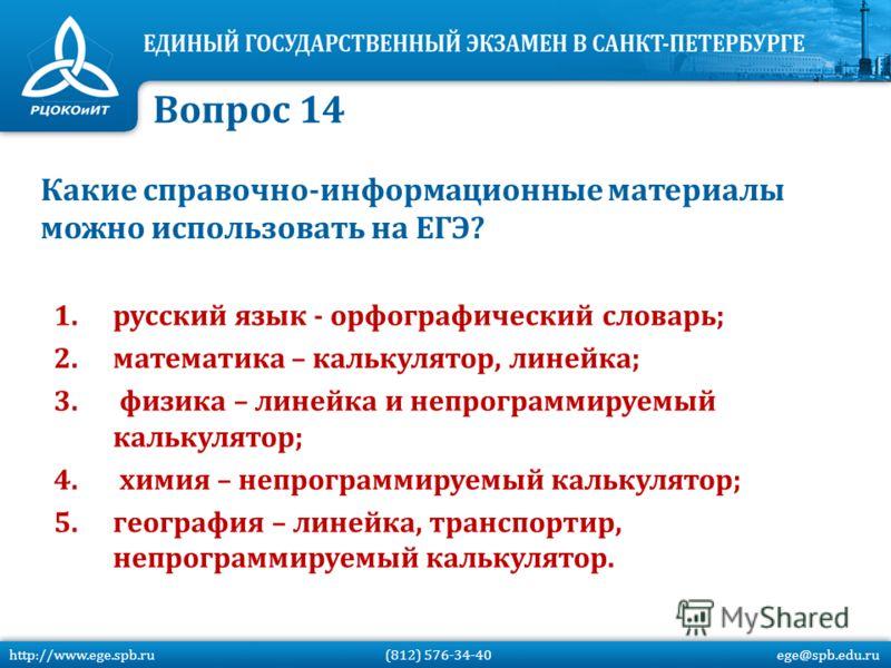 Какие справочно-информационные материалы можно использовать на ЕГЭ? 1.русский язык - орфографический словарь; 2.математика – калькулятор, линейка; 3. физика – линейка и непрограммируемый калькулятор; 4. химия – непрограммируемый калькулятор; 5.геогра