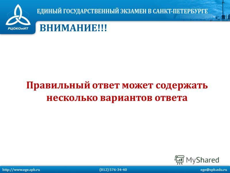 Правильный ответ может содержать несколько вариантов ответа ВНИМАНИЕ!!! http://www.ege.spb.ru (812) 576-34-40 ege@spb.edu.ru