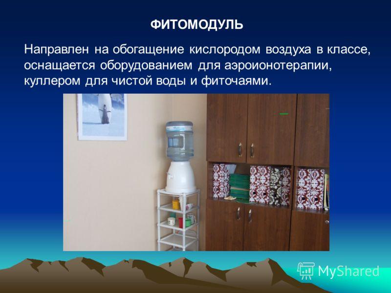ФИТОМОДУЛЬ Направлен на обогащение кислородом воздуха в классе, оснащается оборудованием для аэроионотерапии, куллером для чистой воды и фиточаями.
