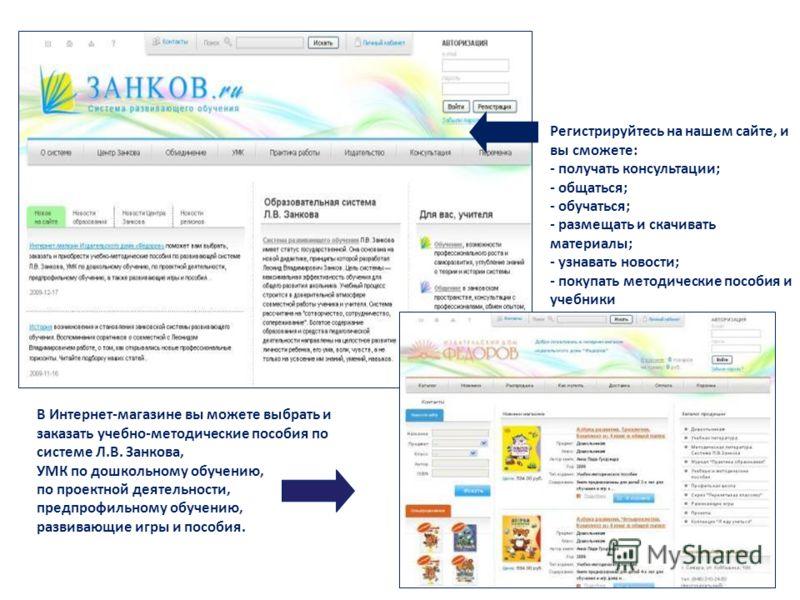 В Интернет-магазине вы можете выбрать и заказать учебно-методические пособия по системе Л.В. Занкова, УМК по дошкольному обучению, по проектной деятельности, предпрофильному обучению, развивающие игры и пособия. Регистрируйтесь на нашем сайте, и вы с