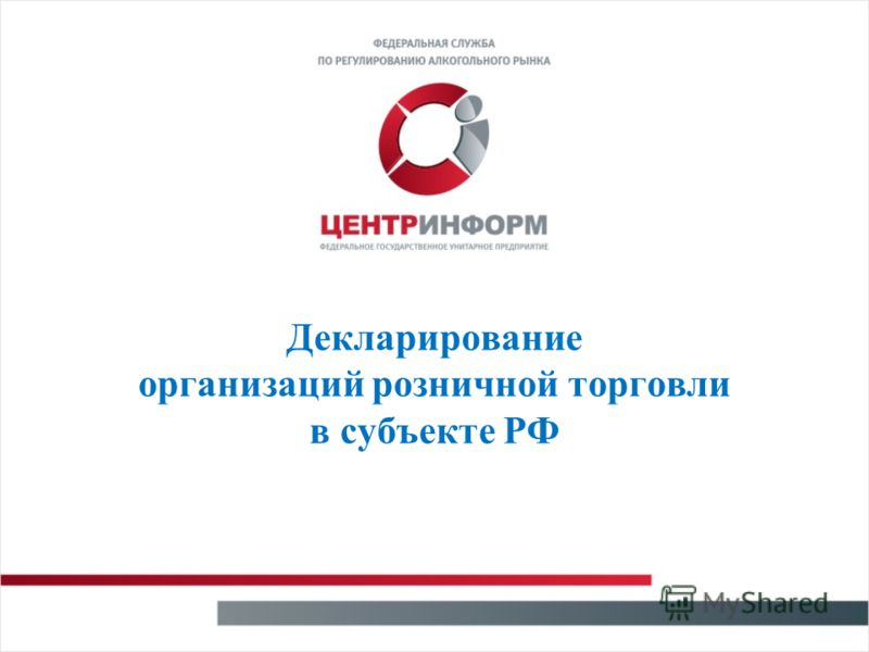 Декларирование организаций розничной торговли в субъекте РФ