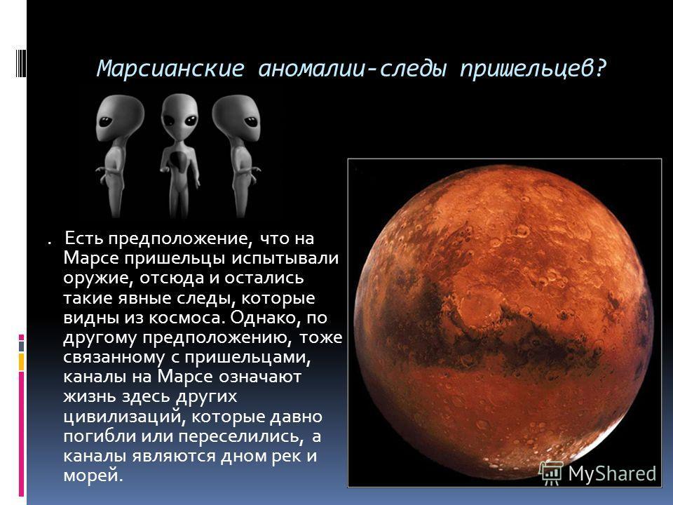 Марсианские аномалии-следы пришельцев?. Есть предположение, что на Марсе пришельцы испытывали оружие, отсюда и остались такие явные следы, которые видны из космоса. Однако, по другому предположению, тоже связанному с пришельцами, каналы на Марсе озна