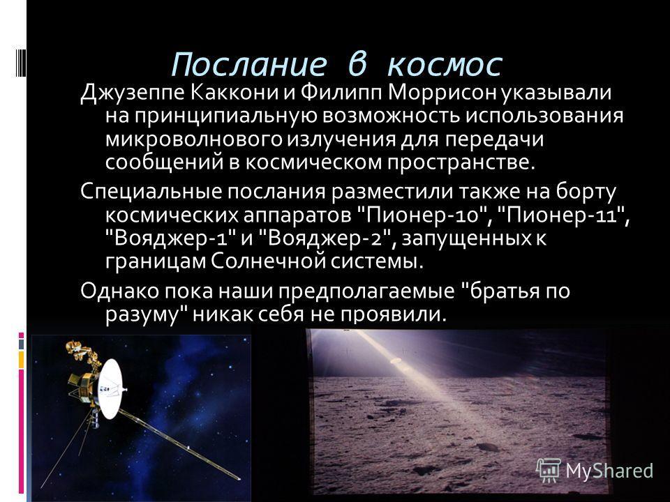 Послание в космос Джузеппе Каккони и Филипп Моррисон указывали на принципиальную возможность использования микроволнового излучения для передачи сообщений в космическом пространстве. Специальные послания разместили также на борту космических аппарато