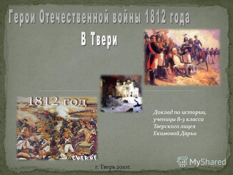 Доклад по истории, ученицы 8-3 класса Тверского лицея Екимовой Дарьи г. Тверь 2010г.