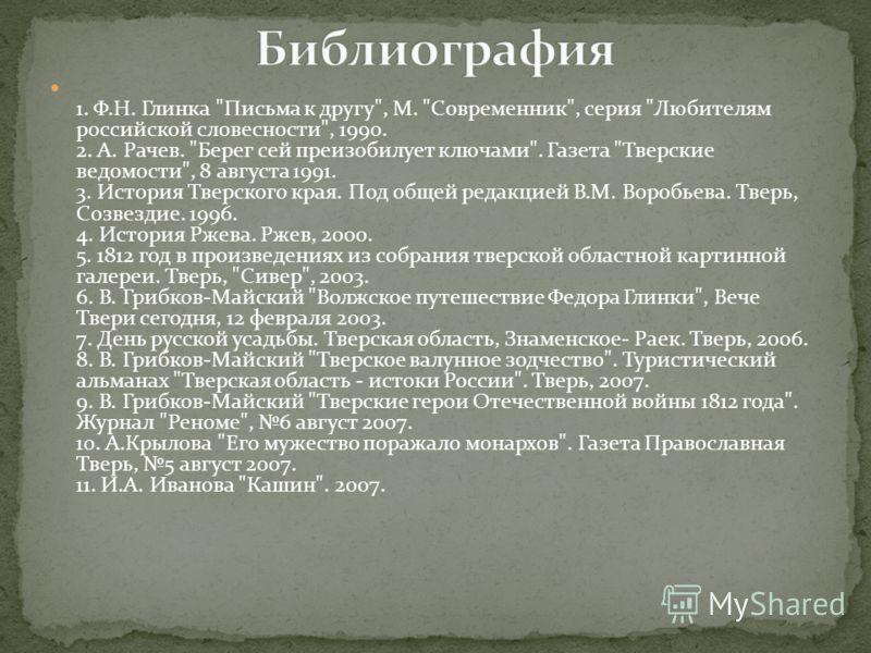 1. Ф.Н. Глинка