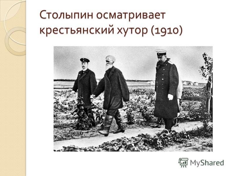 Столыпин осматривает крестьянский хутор (1910)