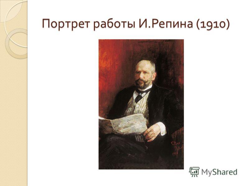Портрет работы И. Репина (1910)