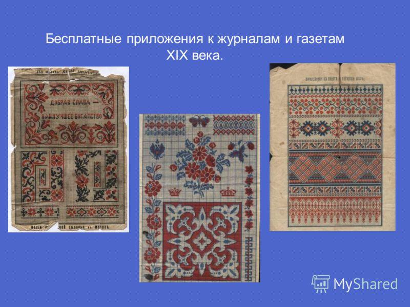 Бесплатные приложения к журналам и газетам XIX века.