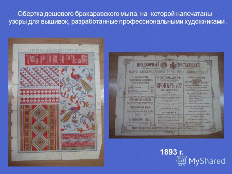 Обёртка дешевого брокаровского мыла, на которой напечатаны узоры для вышивок, разработанные профессиональными художниками. 1893 г.