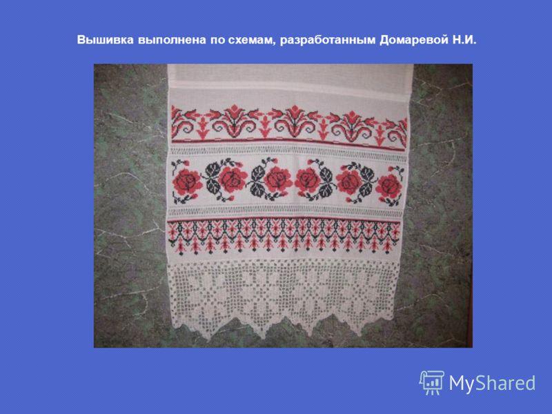 Вышивка выполнена по схемам, разработанным Домаревой Н.И.