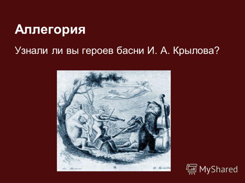 Аллегория Узнали ли вы героев басни И. А. Крылова?