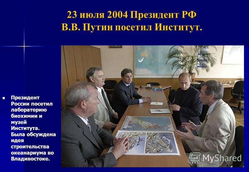 23 июля 2004 Президент РФ В.В. Путин посетил Институт. Президент России посетил лабораторию биохимии и музей Института. Была обсуждена идея строительства океанариума во Владивостоке.
