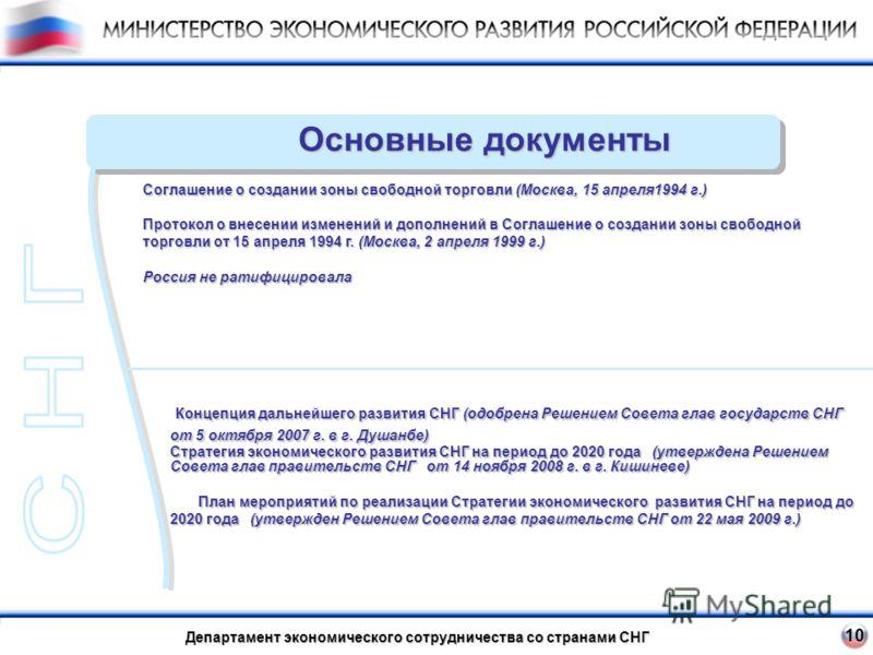 Основные документы 10 10 Соглашение о создании зоны свободной торговли (Москва, 15 апреля1994 г.) Протокол о внесении изменений и дополнений в Соглашение о создании зоны свободной торговли от 15 апреля 1994 г. (Москва, 2 апреля 1999 г.) Россия не рат