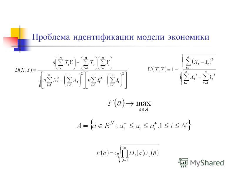 Проблема идентификации модели экономики