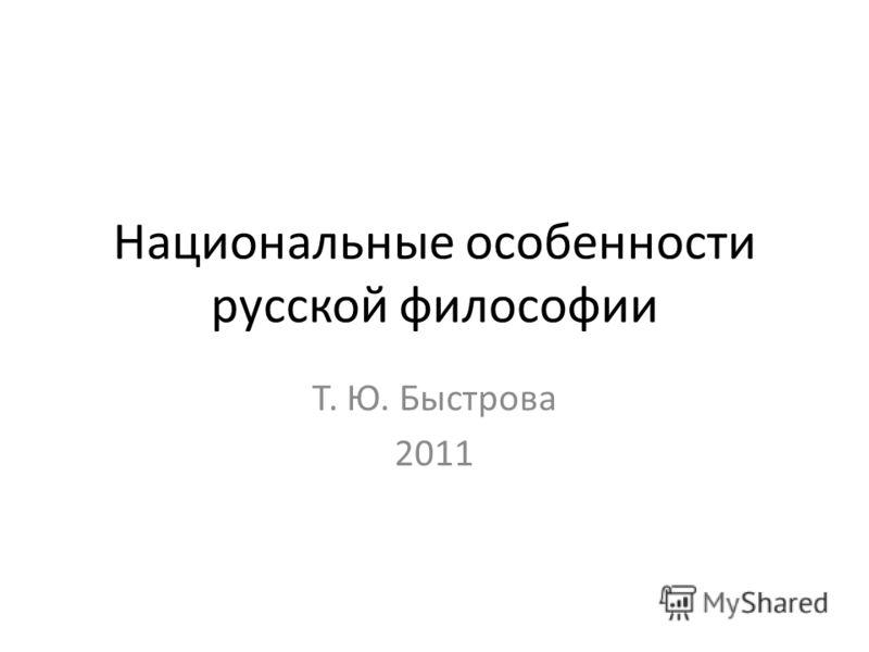 Национальные особенности русской философии Т. Ю. Быстрова 2011