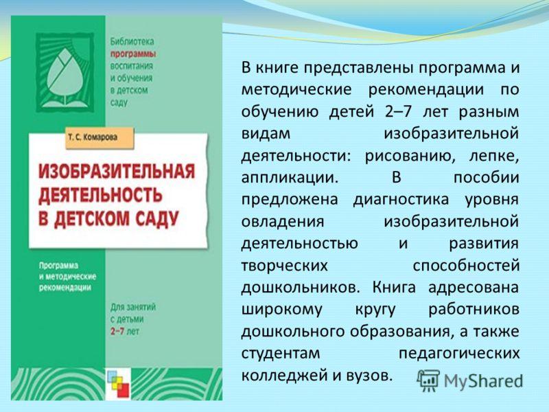В книге представлены программа и методические рекомендации по обучению детей 2–7 лет разным видам изобразительной деятельности: рисованию, лепке, аппликации. В пособии предложена диагностика уровня овладения изобразительной деятельностью и развития т
