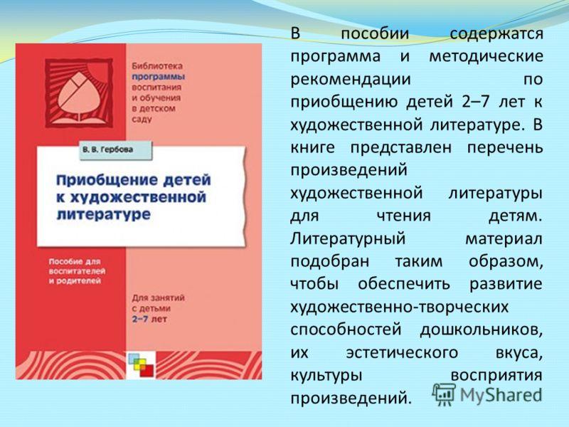 Саду книгу воспитания к программе обучения в методические детском рекомендации и