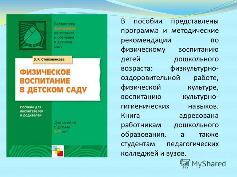 В пособии представлены программа и методические рекомендации по физическому воспитанию детей дошкольного возраста: физкультурно- оздоровительной работе, физической культуре, воспитанию культурно- гигиенических навыков. Книга адресована работникам дош